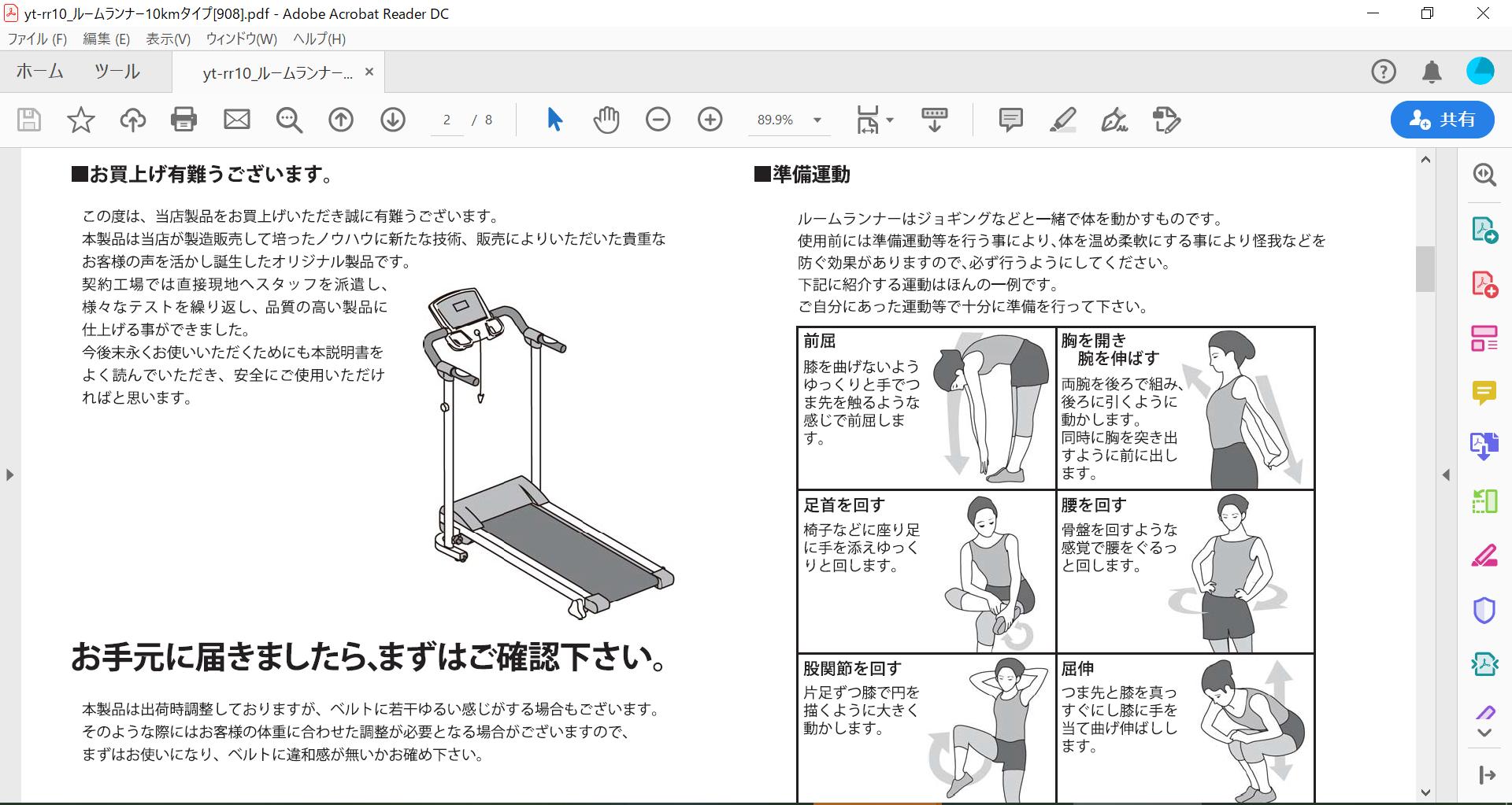 ルームランナー取説PDF