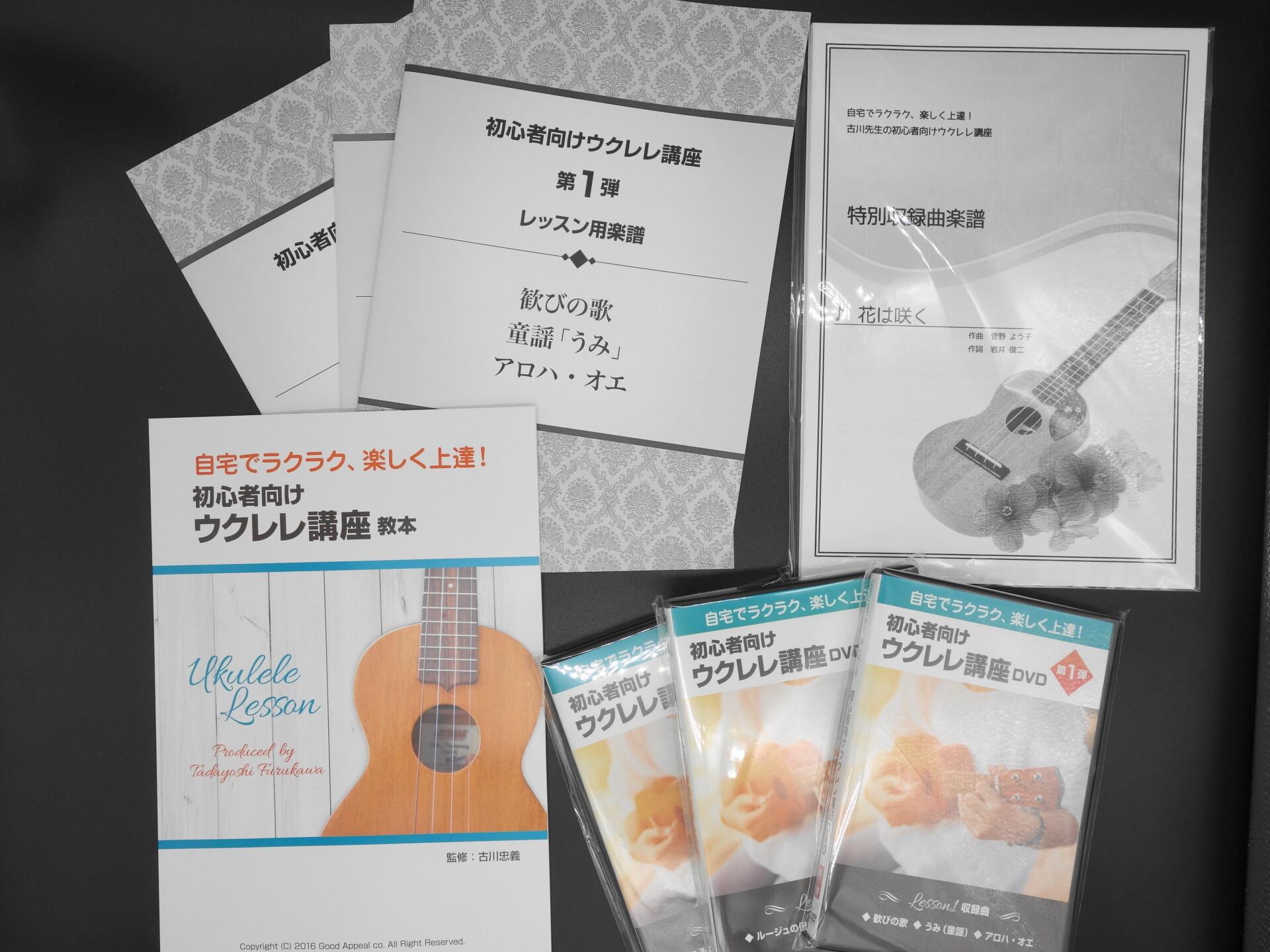 ウクレレ教本&DVD