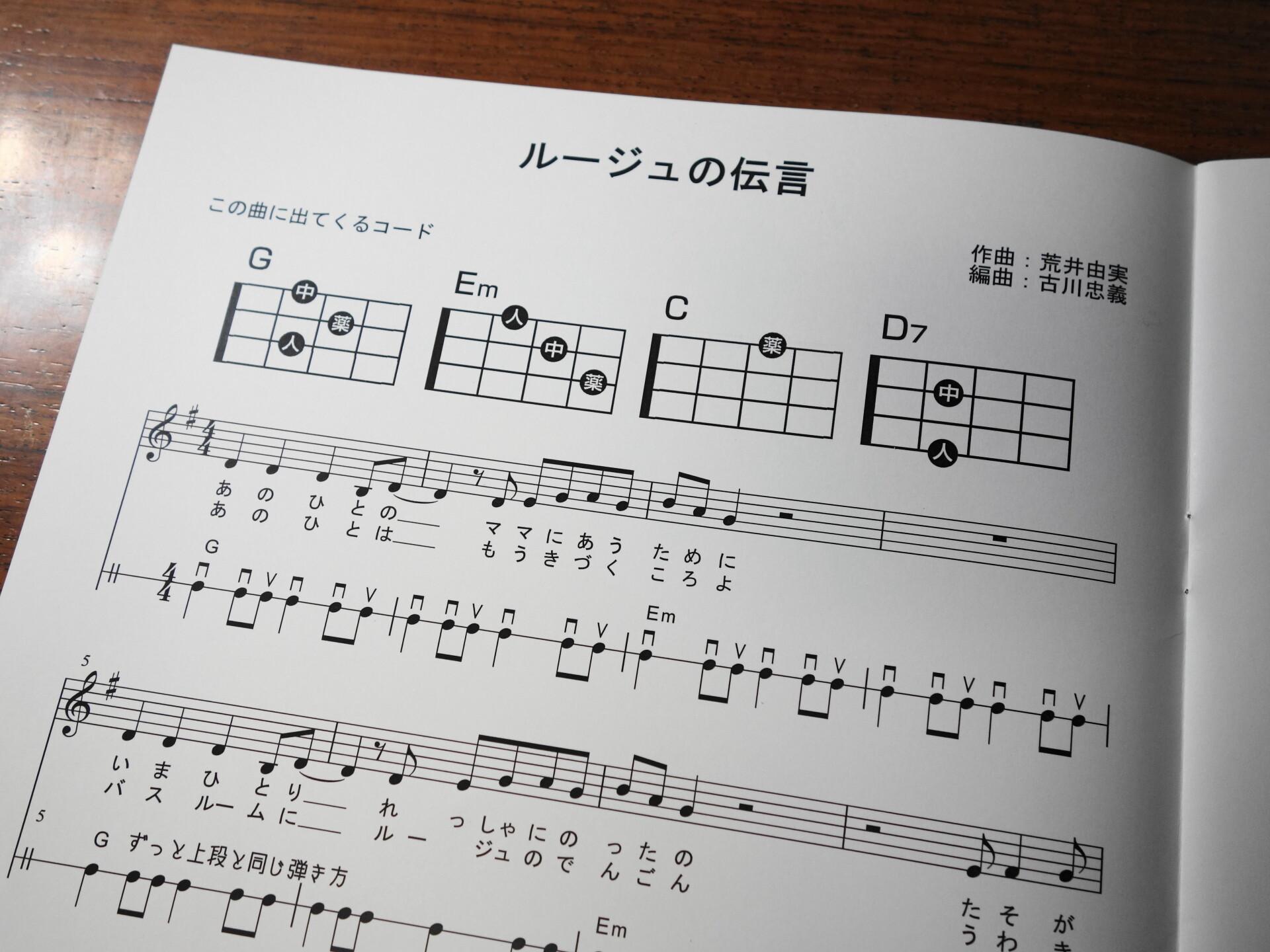 ルージュの伝言の楽譜