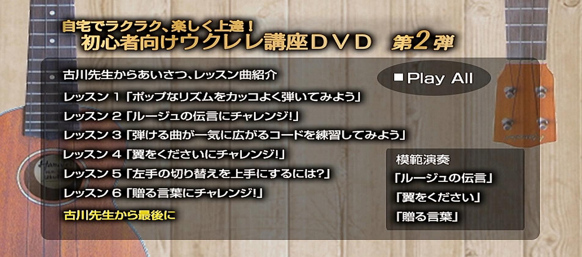 DVD第2弾のレッスンテーマ