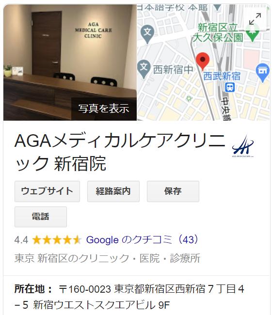 AGAメディカルケアクリニック新宿院とGoogleクチコミ